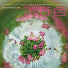 季刊「流行色」2013年冬号no.575