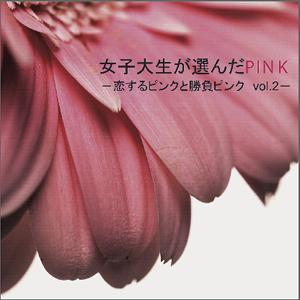 「恋するピンク」と「勝負ピンク」vol.2 女子大生が選んだPINK  CD-ROM版