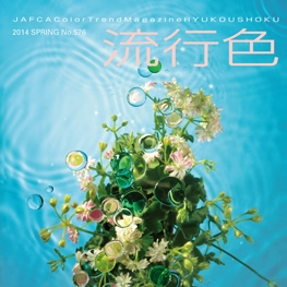 季刊「流行色」2014年春号no.576