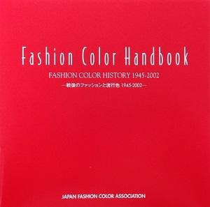 ファッションカラーハンドブック CD-R