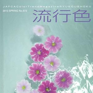 季刊「流行色」2013年春号no.572