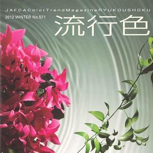 季刊「流行色」2012年冬号no.571