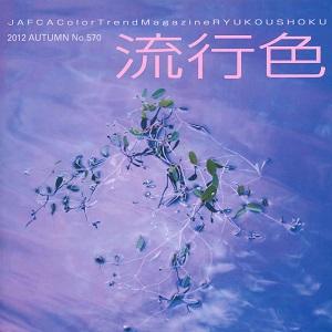 季刊「流行色」2012年秋号no.570