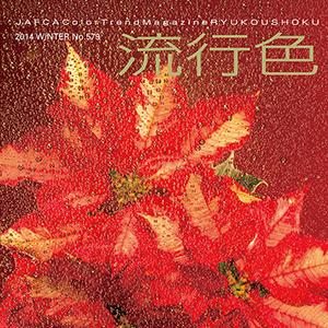 季刊「流行色」2014年冬号no.579