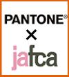 """【セミナー】パントン&JAFCAが考える""""色の未来"""""""