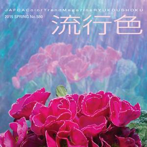 季刊「流行色」2015年春号no.580