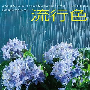 季刊「流行色」2015年夏号no.581