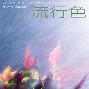 季刊「流行色」2015年冬号no.583