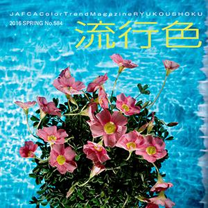 季刊「流行色」2016年春号no.584