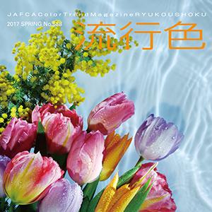 季刊「流行色」2017年春号no.588