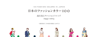 『日本のファッションカラー100』絶賛発売中!!<br/>定価2,800円(税・送料別)B5判変形 272ページ