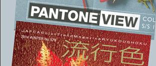 """【セミナー参加募集】""""色の未来を考える"""" PANTONEとJAFCAが、未来の色について語ります。"""