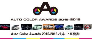 オートカラーアウォード2015-2016  全ノミネート車両発表!