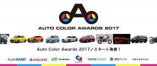 オートカラーアウォード2017ノミネート発表