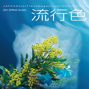 季刊「流行色」2021年春号no.604