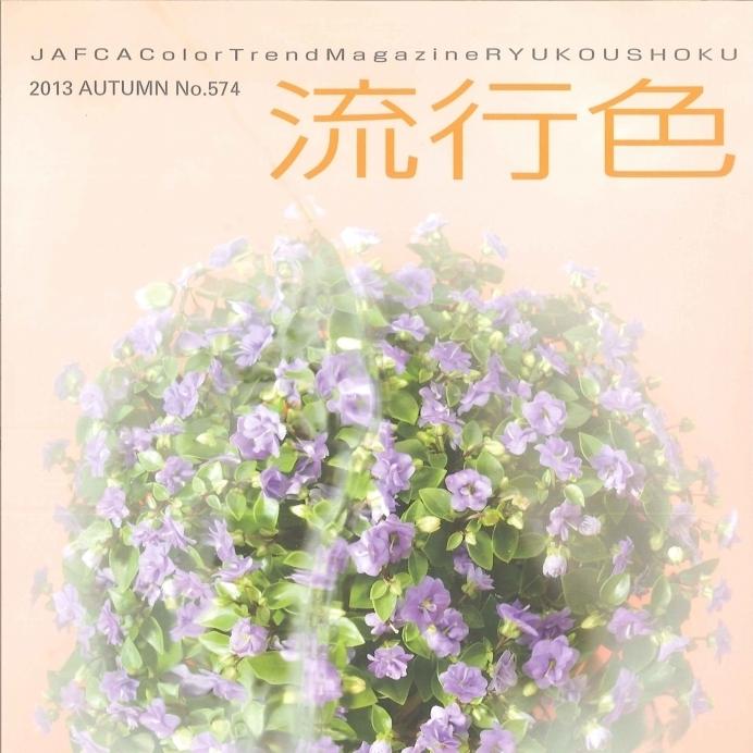 季刊「流行色」2013年秋号no.574