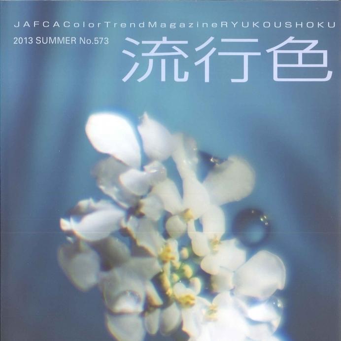 季刊「流行色」2013年夏号no.573