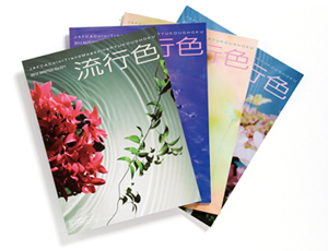 季刊「流行色」年間購読