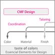 第6回CMFデザインセミナー終了
