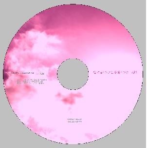 「恋するピンク」と「勝負ピンク」vol.1 CD-ROM版