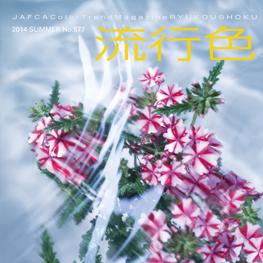 季刊「流行色」2014年夏号no.577