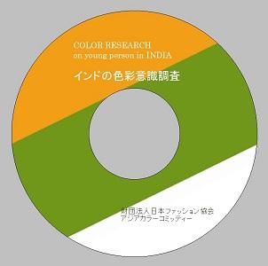 インドの色彩意識調査 CD-R