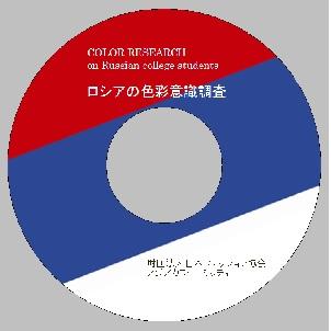 ロシアの色彩意識調査 CD-R