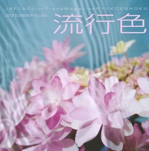 季刊「流行色」2012年夏号no.569