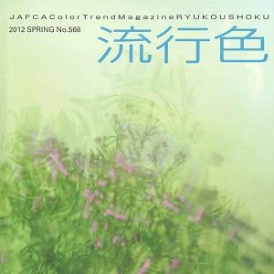 季刊「流行色」2012年春号no.568