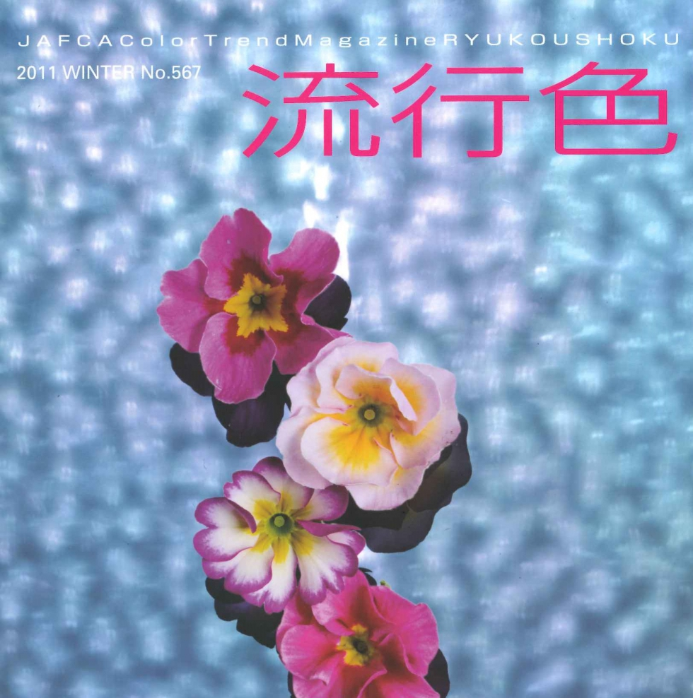 季刊「流行色」2011年冬号no.567