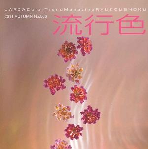 季刊「流行色」2011年秋号no.566