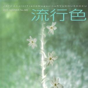 季刊「流行色」2011年夏号no.565