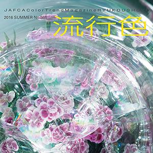 季刊「流行色」2016年夏号No.585