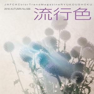 季刊「流行色」2016年秋号no.586