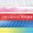 色彩講座「CMF+Sensory(カラー・マテリアル・フィニッシュ+感覚)実践講座」終了