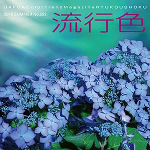 季刊「流行色」2018年夏号no.593