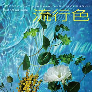 季刊「流行色」2019年春号no.596