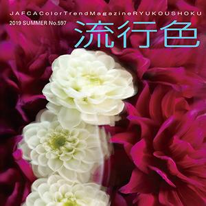 季刊「流行色」2019年夏号no.597