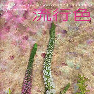 季刊「流行色」2019年冬号no.599