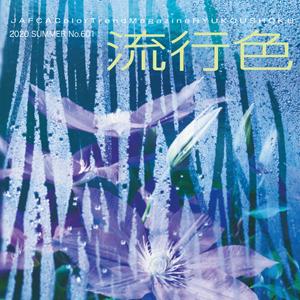 季刊「流行色」2020年夏号no.601