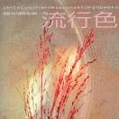 季刊「流行色」2020年秋号no.602
