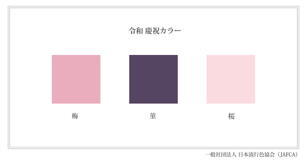この度、当協会が発表する慶祝カラー「梅」「菫」「桜」は、春の訪れを知らせる日本の代表的な花にちなんで選定いたしました。どの花の色も、私たちの身近にあり暮らし