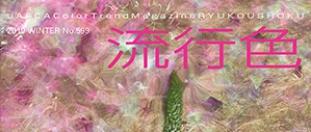 季刊誌「流行色」vol.599発売