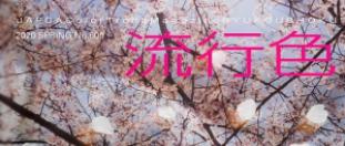 季刊誌「流行色」vol.600発売