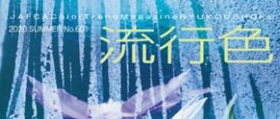 季刊誌「流行色」vol.601発売