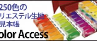 2,250色のポリエステル生地色見本帳Color Access
