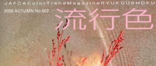 季刊誌「流行色」vol.602発売