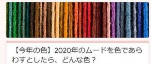 「今年の色」web投票実施中!11月27日まで