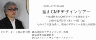 富山CMFデザインツアー