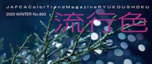 季刊誌「流行色」vol.603発売